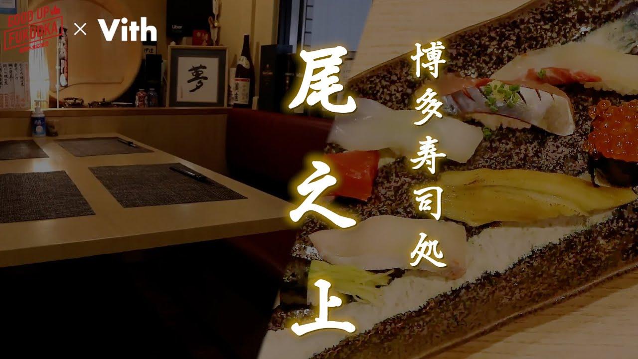博多の寿司をリーズナブルに!がモットーです!日本酒沢山あります。【博多寿司処 尾之上】