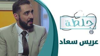 جلطة - الحلقة الحادية عشرة 11 - عريس سعاد