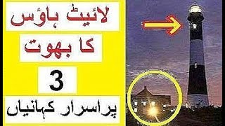 3 Mysterious and Shocking Stories No one Can Explain