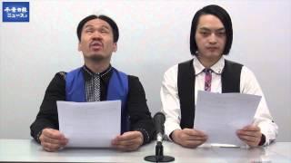 「千葉日報ニュースβ」7月号は、よしもと芸人の「ピスタチオ」さんです...