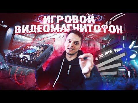 Собрал для подписчика ИГРОВОЙ ВИДЕОМАГНИТОФОН 28 FPS