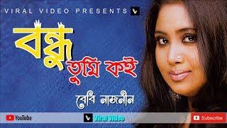 Download Video Bondhu Tomi Koi (বন্ধু তুমি কই)    Baby Naznin   Viral Video MP3 3GP MP4