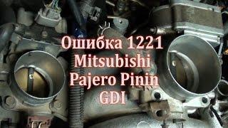 Ошибка 1221 Mitsubishi GDI.РЕШЕНО!датчик положения дроссельной заслонки/