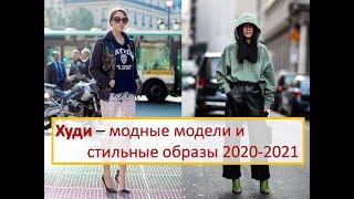 Модные женские худи - стильные образы 2020-2021