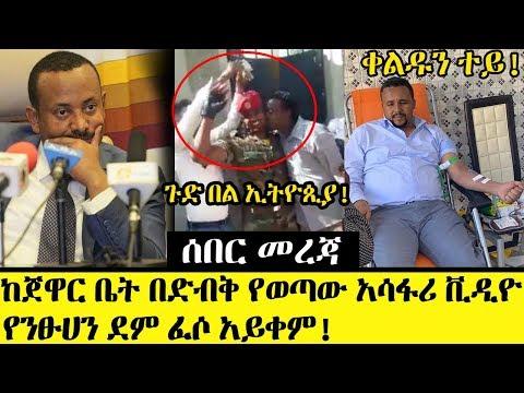 Ethiopia፡ ከጀዋር ቤት የወጣው ጉድ!   OMN JAWAR Ethiopia News