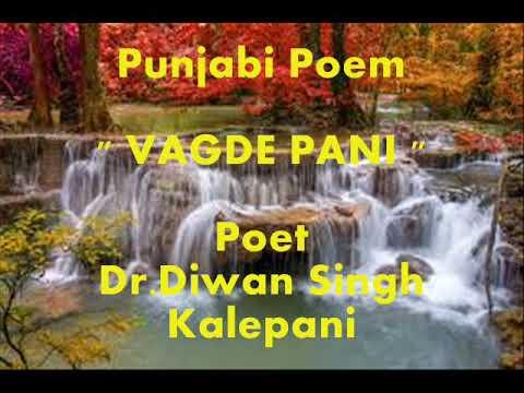 ਵਗਦੇ ਪਾਣੀ (Wagde Pani ) Dr.Diwan Singh Kalepani