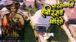 Hambirrao Mohite Samadhi Talbid    Marathyanchi Dharatirthe Part-4   Safar Marathi Documentary
