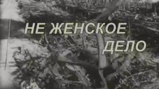 Фильм А.Смолко. «Не женское дело»