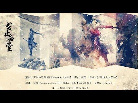 【倫桑原創】Lun Sang   戈止廟堂