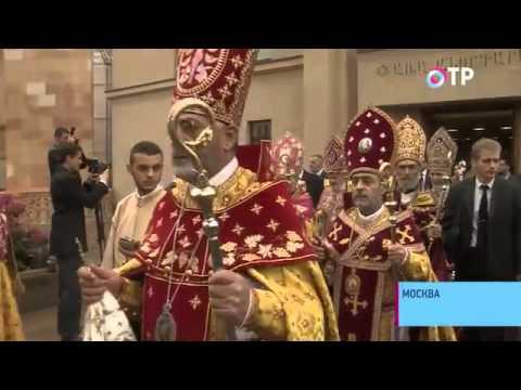 Социальный репортаж: Храм с характером. В Москве начал работу армянский духовный центр
