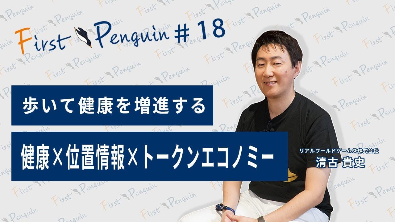 First Penguin #18「歩いて健康を増進する 健康×位置情報×トークンエコノミー」