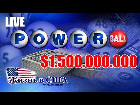 LIVE: Розыгрыш лотереи PowerBall. $1.500.000.000 - Жизнь в США