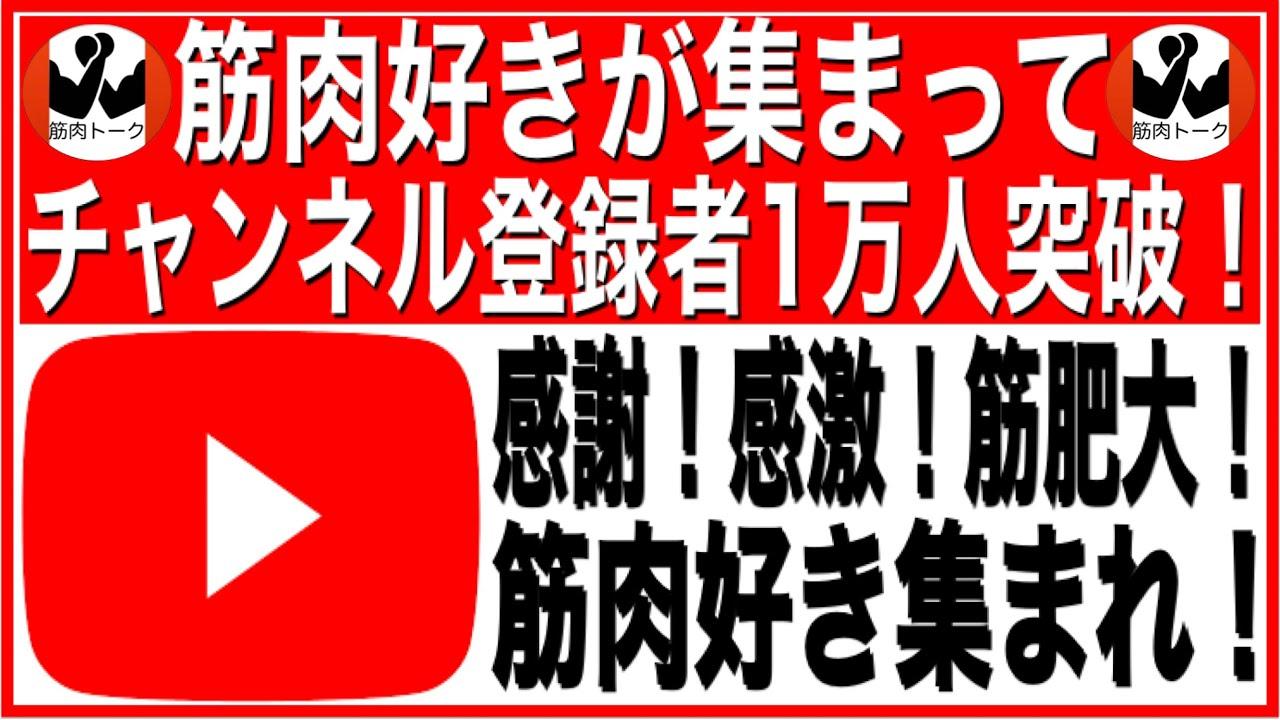 【登録者1万人記念】筋トレ好きが1万人集合してくれた件【感謝動画】