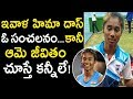 Unknown and Real Life Facts About Hima Das | Hima Das becomes first Indian to win gold in Athletics