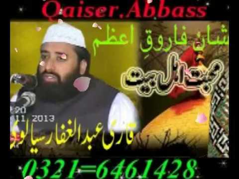 Shan e farooq e Azam w Ahl e Beet Qari Abdul Ghaffar Siyalvi By Qaiser Abbass 0321 6461428