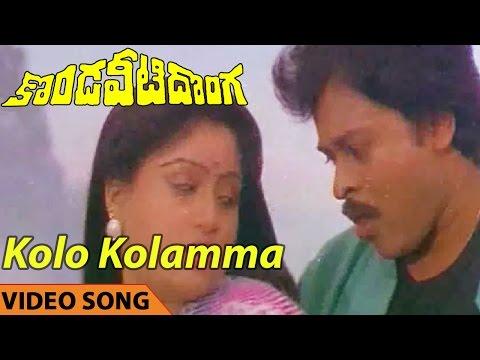 Kolo Kolamma Video Song ||Kondaveeti Donga Telugu Movie || Chiranjeevi,Radha,Vijayashanti