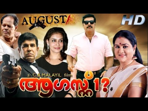 August 1 Malayalam  Full Movie | Megha Star Mamootty Super Hit Movie | Mammoootty | Urvashi