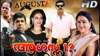 August 1 Malayalam  Full Movie | Megha Star Mamootty Super Hit Movie | Mammoootty | Urvashi