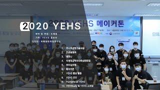 2020년 YEHS가 걸어온 길 (feat. 정기총회 …