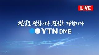 YTN DMB live stream on Youtube.com