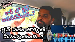 Clutch and Half clutch explained in telugu|clutch ఎలా పనిచేస్తుంది|telugu car review