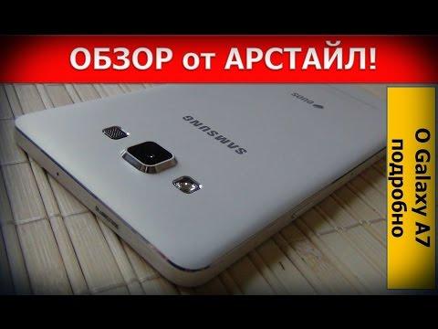 Обзор Samsung Galaxy A7 (SM-A700F)  / Арстайл /