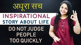 [Audio] अधूरा सच Inspirational Story About Life | Don