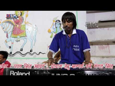 ORGAN PLAY by Mr.Rakesh Dangi The King Of Music In Rajasthan