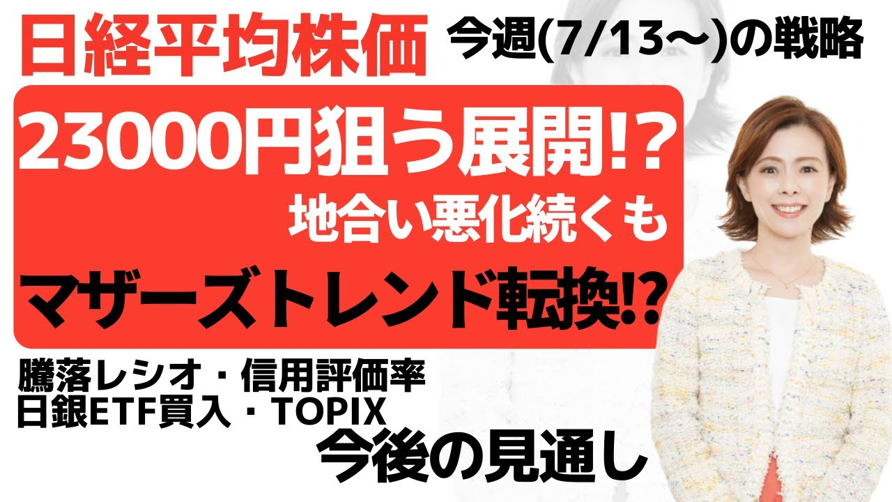 【日経平均チャート分析】2万3000円を狙って上昇できるのか?マザーズ指数の今後の売買戦略は?今後の戦略を考えてみました。    #日経平均 #チャート #マザーズ