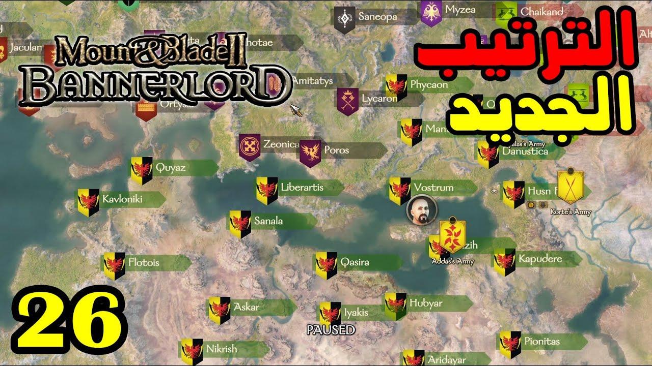 Download Mount & Blade 2: الحلقة 26 - غزو المغول