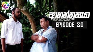 Aaganthukaya Episode 30 || ආගන්තුකයා  | සතියේ දිනවල රාත්රී  8.30 ට . . . Thumbnail