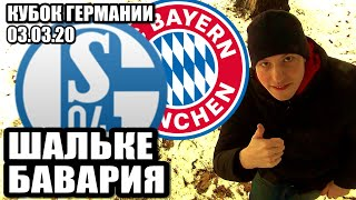 ШАЛЬКЕ БАВАРИЯ ПРОГНОЗ Кубок Германии