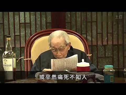 南懷瑾老師講《黃帝內經-舉痛論》(三)
