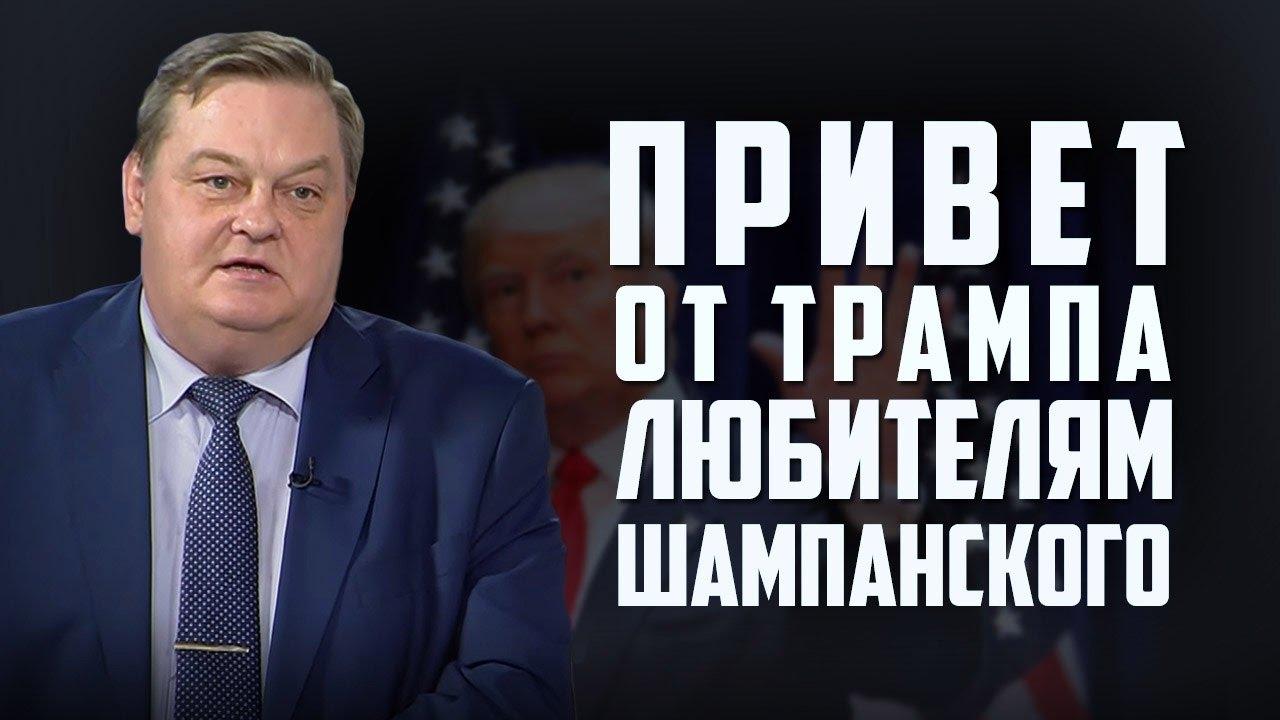 Евгений Спицын. «Привет от Трампа любителям шампанского»
