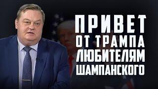 Евгений Спицын   Привет от Трампа любителям шампанского