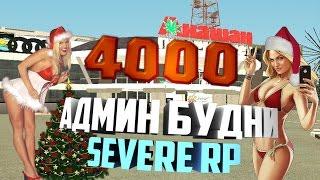 НАС 4000 !!! АДМИН БУДНИ #6 ГТА CRMP (SEVERE RP)