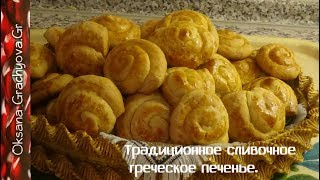 Традиционное сливочное греческое печенье. (Кουλουρακια)