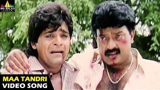 Suryudu Songs | Maa Tandri Suryuda Video Song | Rajasekhar, Soundarya | Sri Balaji Video