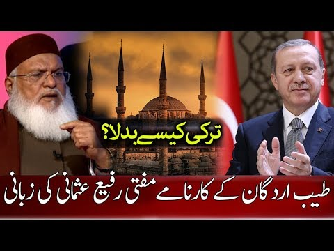 Mufti Rafi Usmani About Turkey & Rajab Tayyab Erdogan - How Turkey Changed ? طیب اردگان کے کارنامے