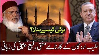 Mufti Rafi Usmani About Turkey & Rajab Tayyab Erdogan - How Turkey Changed ? طیب اردگان کے کارنامے