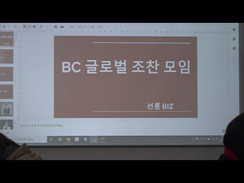 비씨글로벌 선릉점 조찬모임 2019년 11월 27일