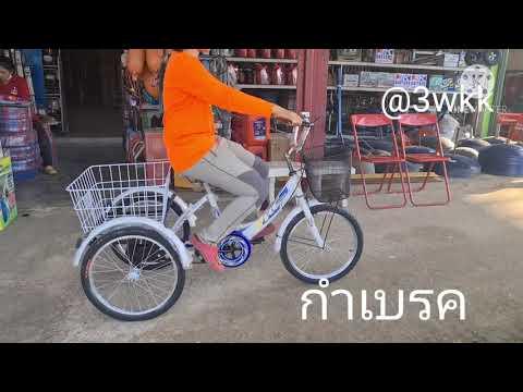 วิธี ปั่นจักรยาน3ล้อ