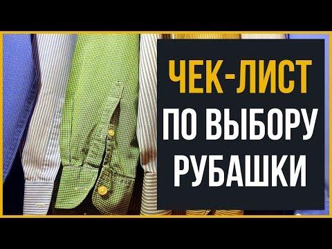 Руководство по Выбору Мужской Рубашки | RMRS
