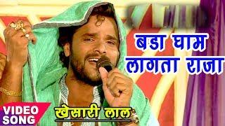 2017 Ka सबसे हिट गाना - Khesari Lal Yadav - बड़ा घाम लगता ऐ राजा - Bhojpuri Hit Songs
