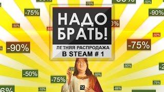 Надо брать! - Летняя распродажа в Steam # 1