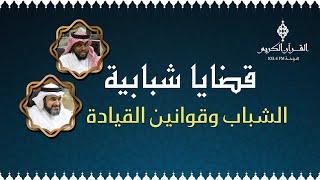 الشباب وقوانين القيادة_2 ، قضايا شبابية ،،، مع الشيخ / د. إبراهيم بن عبدالله الأنصاري - 77