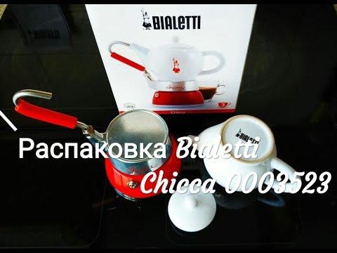 Bialetti Chicca 0003523 распаковка и обзор кофеварки на 3 чашки
