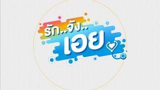 เปิดกองวิก 3 รักจังเอย EP.1 | Ch3Thailand