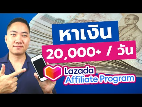 หาเงินออนไลน์ด้วย Lazada Affiliate ต้นทุน 0 บาท อาชีพเสริมช่วงโควิด-19 (ด้วยมือถือ)