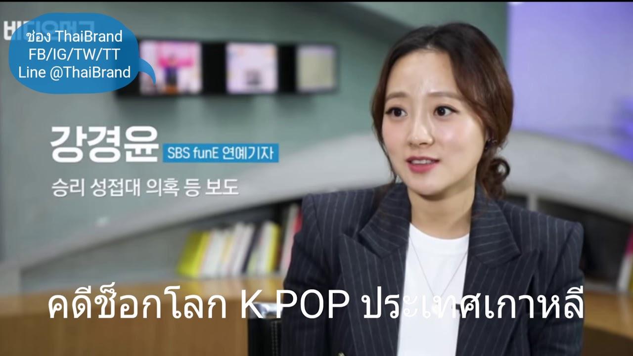 ? EP11นักข่าวคังฮยองยุน คดีช็อกโลกKpopเกาหลี |ซึงรี ข่าวสด ค้าประเวณี |พันทิป[สวัสดีหนังใหม่]